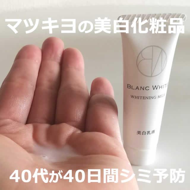 ブランホワイトの効果は?【10日間】化粧水、乳液で美白した40代の口コミ