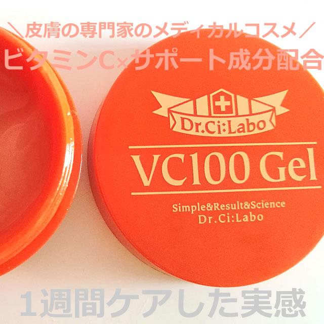 [ドクターシーラボ] VC100ゲルの効果は?解析や口コミではなく、使ったレビュー