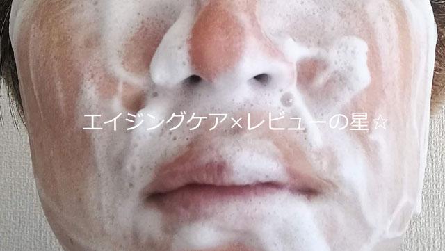 [サラヤ]LLモイストベールクリアソープ(洗顔料)の口コミ