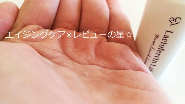 [サラヤ]LLモイストエンリッチローション(導入用化粧液)の口コミ