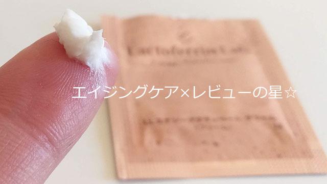 [サラヤ]5-5.LLエナジーアクティベートクリーム(部分保湿クリーム)の口コミ