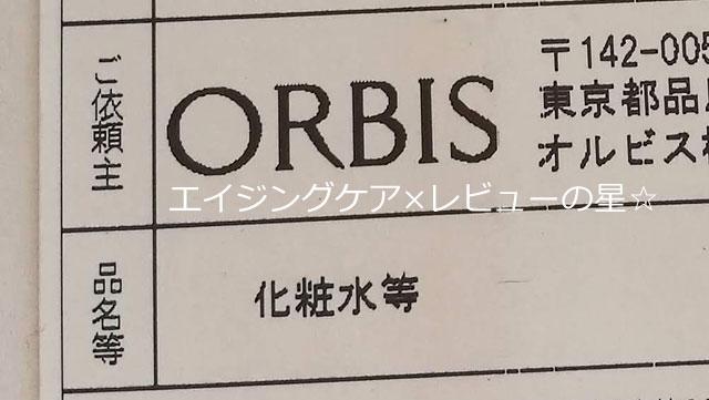 [オルビス]クレンジングリキッド!発注した翌々日に、シンプルな梱包で到着