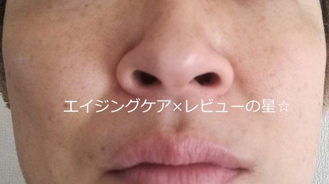 [オルビス]クレンジングリキッド【毛穴クレンジング前】
