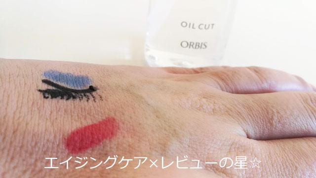 [オルビス]クレンジングリキッドの使い方は?W洗顔は必要?などメイク落としした口コミ