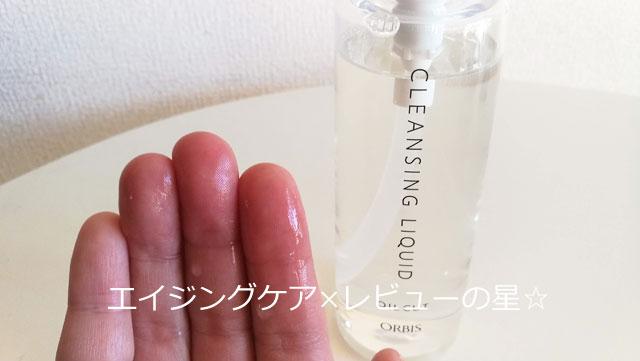 [オルビス]クレンジングリキッド、濡れた手でもOK?