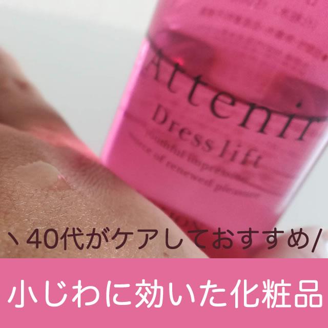 「小じわに効く」化粧品の口コミ!対策して率直な使用感をシェア【9選】