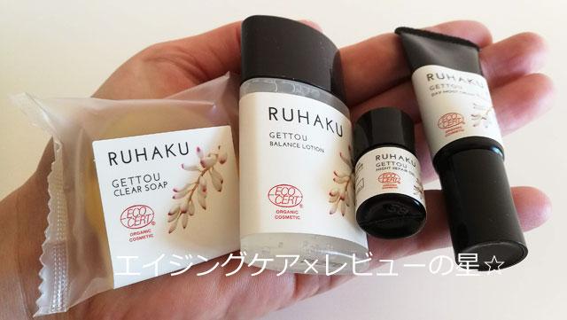 琉白の化粧品は、全化粧品エコサートオーガニック認証取得