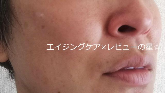 【使用前】琉白(ルハク)