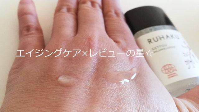 【実験】[琉白]月桃バランスローションの浸透力は?
