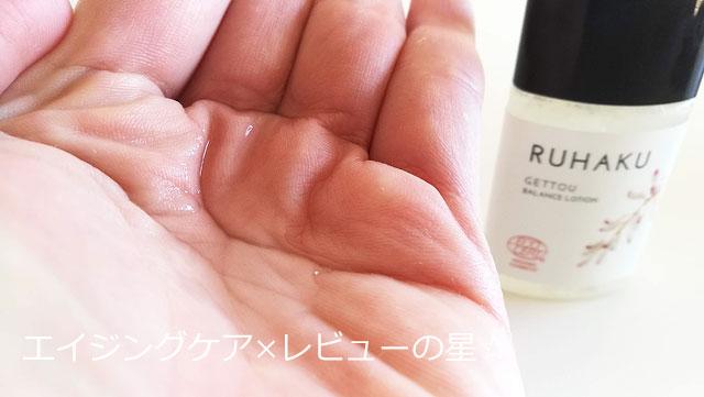[琉白]月桃バランスローション(高保湿化粧水)の口コミ