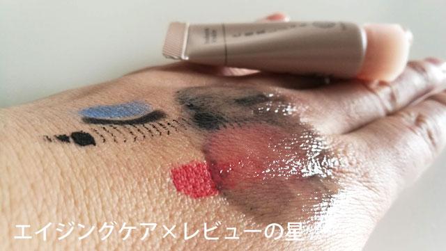 [ドモホルンリンクル]化粧落としジェル(クレンジング)で、メイク落とし力+肌がキレイに見えるか?を実験