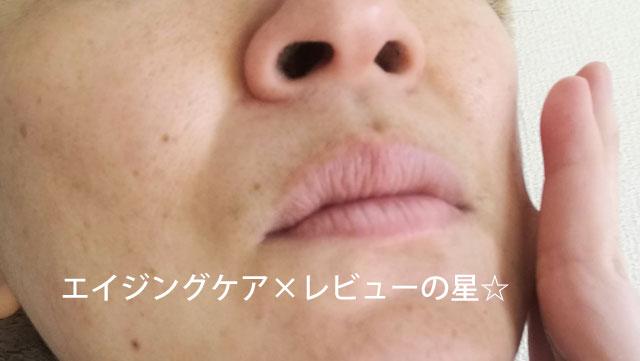 [ドモホルンリンクル]保湿液の口コミ