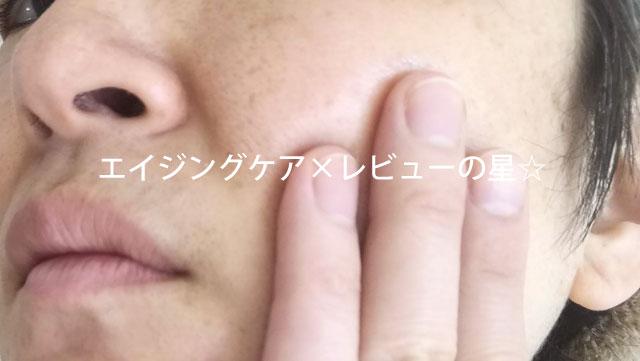 [ドモホルンリンクル]美活肌エキス[医薬部外品]の口コミ