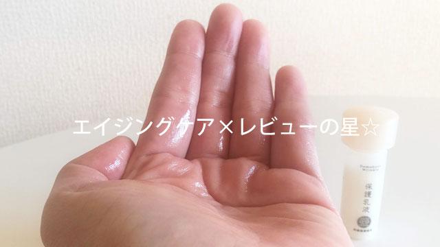 [ドモホルンリンクル]保護乳液の口コミ