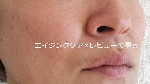 ▲【使用13日目】琉白(ルハク)