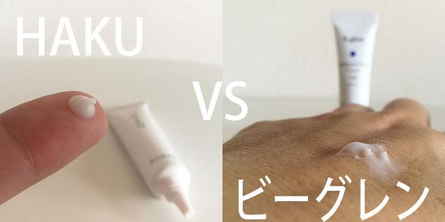 HAKU vs ビーグレン!40代がシミ対策して、美白におすすめは?口コミ