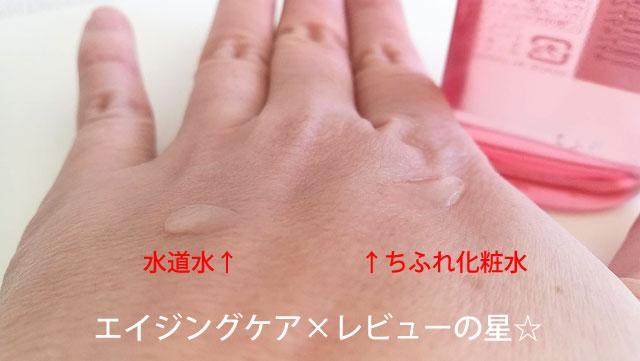 【実験】ちふれ化粧水の浸透力