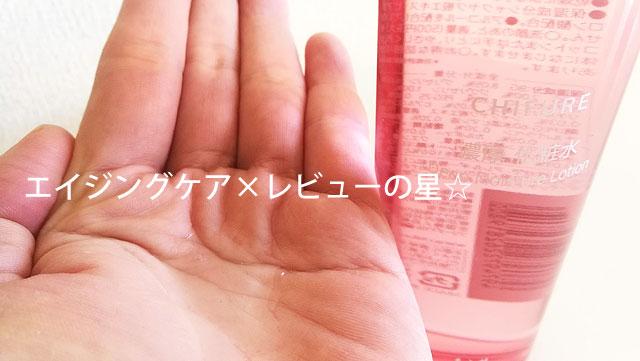 [ちふれ化粧品]濃厚 エイジングケア化粧水のレビュー