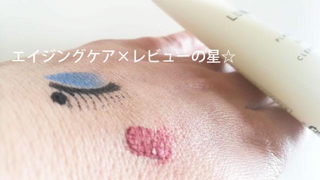 [ルーナス]プラケアEQクレンジング!メイク落とし力+肌がキレイに見えるか?を実験