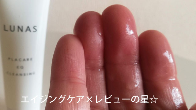 [ルーナス]プラケアEQクレンジングは、濡れた手でもOK?