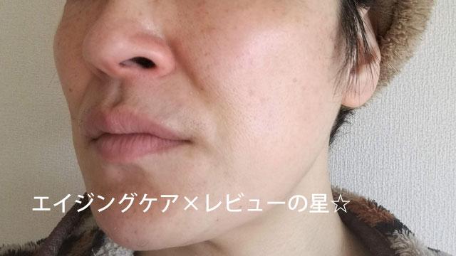 ▲【使用35日目】ビューティーオープナー