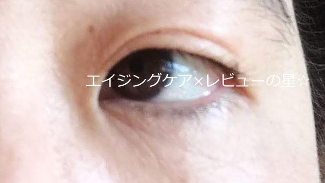 【使用前】マツキヨ×森下仁丹の目もとパックシート