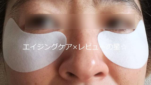 マツキヨ×森下仁丹の目もとパックシート貼り方編