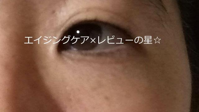 【使用8時間後】マツキヨ×森下仁丹の目もとパックシート