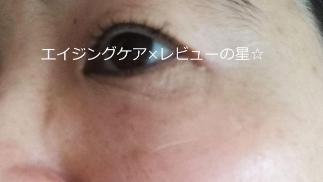 マジックフェイシャルで、目もとケア!使い方は?