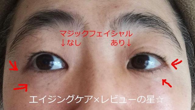 ▲マジックフェイシャル×目もと【使用中】