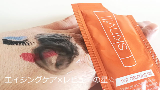[スキンビル]ホットクレンジングジェルのメイク落とし力+肌がキレイに見えるか?を実験
