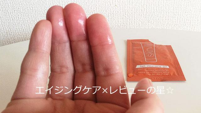 [スキンビル]ホットクレンジングジェルは、濡れた手でもOK?