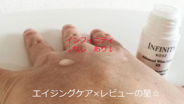 【実験】アドバンストホワイト ローション XX(美白化粧水)のブースター力は?