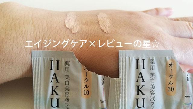[資生堂]美容液ファンデ:HAKU メラノフォーカスFの使い方は?口コミレビュー