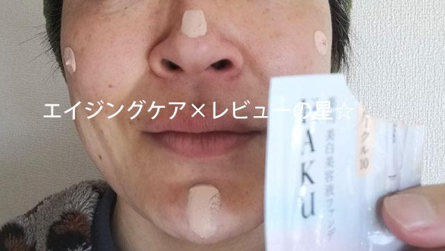 [資生堂]美容液ファンデ:HAKU メラノフォーカスF