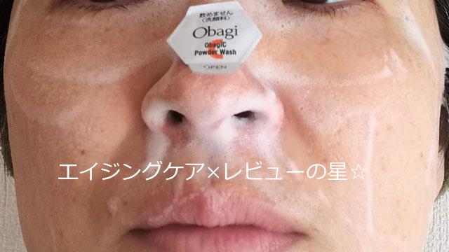 オバジC酵素洗顔パウダー使用感を口コミレビュー