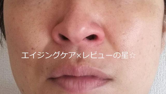 【洗顔後】オバジC酵素洗顔パウダー