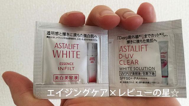アスタリフトホワイト!エッセンスインフィルト+D-UVクリア ホワイトソリューションのレビュー