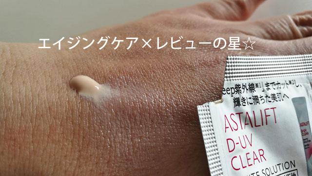 アスタリストD-UVクリアホワイトソリューションの口コミ