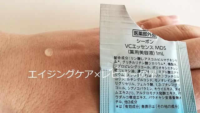 【実験】シーボンVCエッセンスMDS(薬用美容液)
