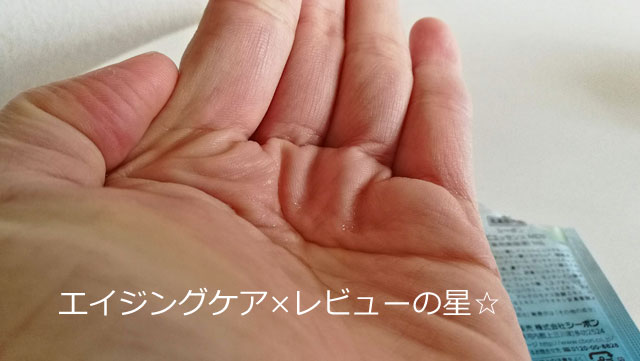 シーボンVCエッセンスMDS(薬用美容液)の口コミ