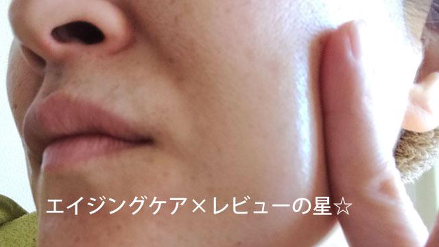 オバジC25セラム ネオ使用感を口コミレビュー