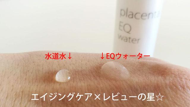 【実験】[ルーナス]プラケアEQ ウォーター(化粧水)の浸透力は?
