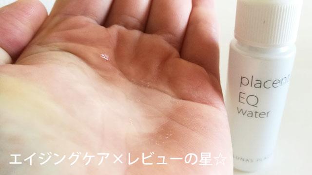 [ルーナス]プラケアEQ ウォーター(化粧水)の口コミ