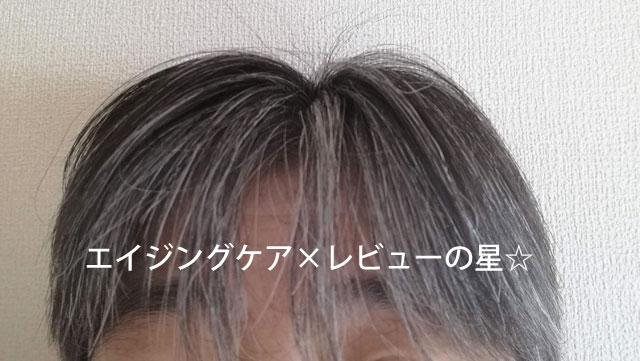 【頭皮ケア前】[HANAオーガニック]リセットシャンプー