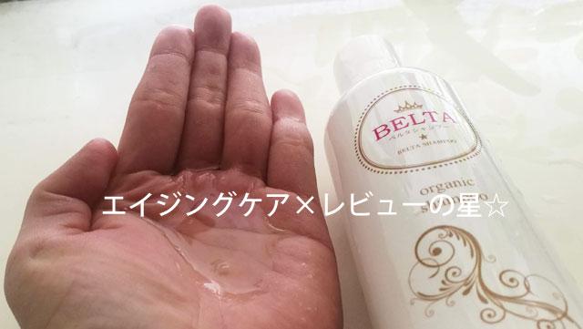ベルタ シャンプーのレビュー