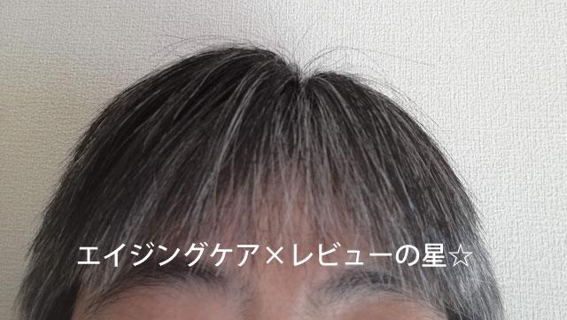 【使用後】[アビスタ]エイジングケアシャンプー+コンディショナー