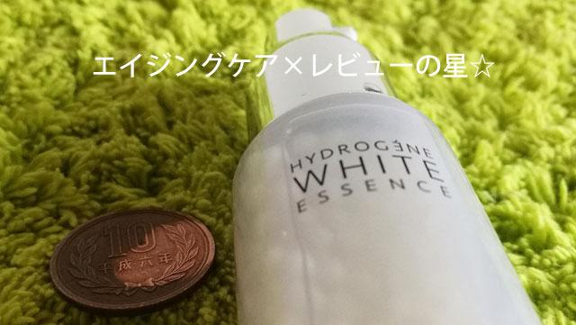 【実験してみた】イドロジェーヌ ホワイトエッセンスの還元力は?