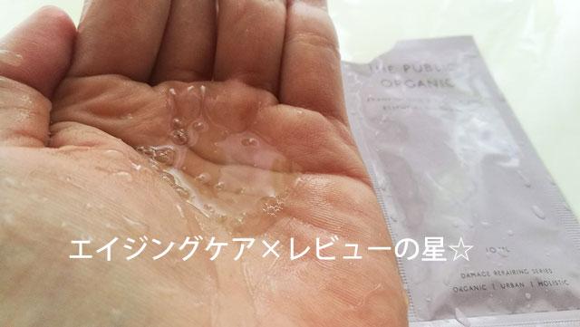 [ザ パブリック オーガニック]精油シャンプースーパーポジティブのレビュー