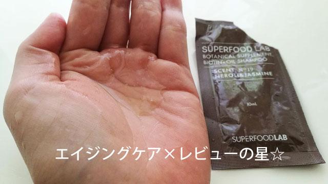 [スーパーフードラボ]ビオチン+オイルシャンプー(SUPERFOOD LAB BIOTIN + OIL SHAMPOO)のレビュー